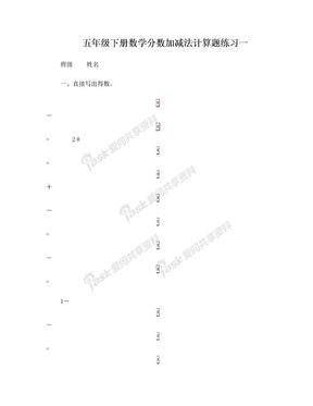 五年级下册数学分数加减法的计算题(10套).doc