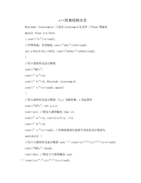 c++经典代码大全.doc