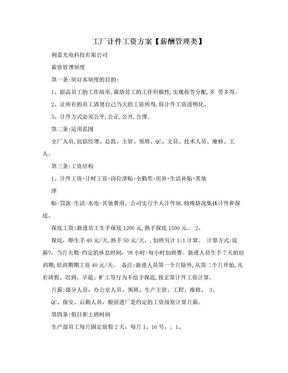 工厂计件工资方案【薪酬管理类】.doc