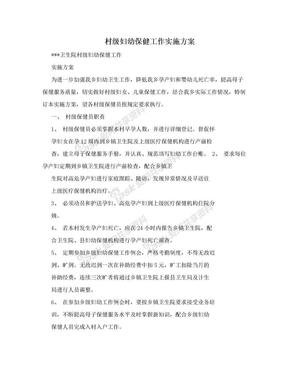 村级妇幼保健工作实施方案.doc