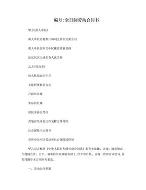 吴中区劳动合同书.doc