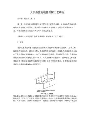 大坝溢流面喷涂聚脲工艺研究.doc