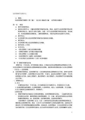 法律逻辑学定稿讲义.doc