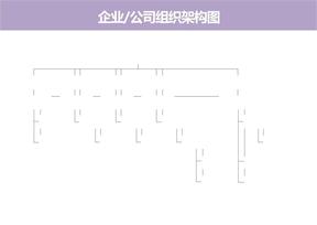 浅紫色公司组织架构图word模板