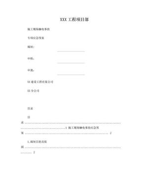 施工现场触电事故应急救援预案.doc