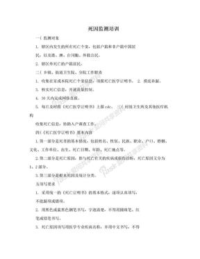 死因监测培训.doc