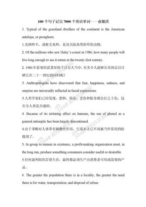 英语单词记忆法-100个句子记完7000个英语单词(俞敏洪).doc