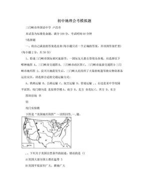 初中地理会考模拟题.doc