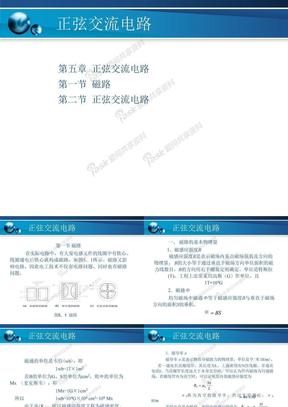 电工电子技术基础课件第五章.ppt