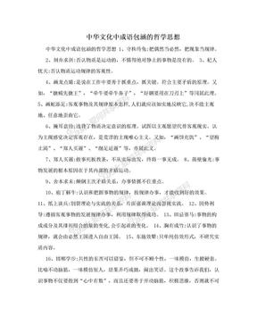 中华文化中成语包涵的哲学思想.doc