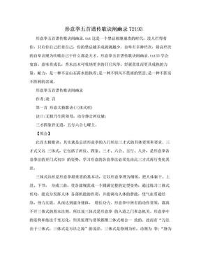 形意拳五首谱传歌诀阐幽录72193.doc