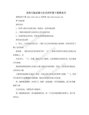 北师大版品德与社会四年级下册教案全.doc