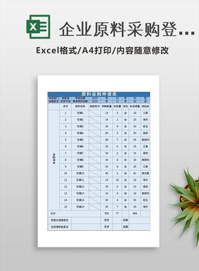 企业原料采购登记表.xlsx