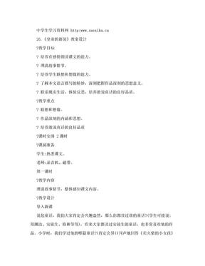 26皇帝的新装教案设计.doc