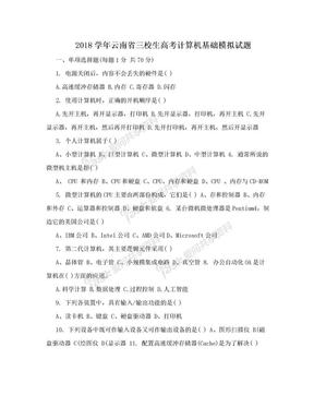 2018学年云南省三校生高考计算机基础模拟试题.doc