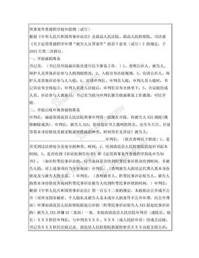 刑事案件庭审提纲.doc