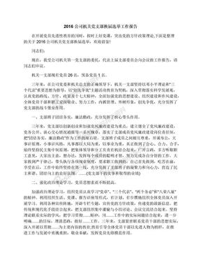 2016公司机关党支部换届选举工作报告.docx