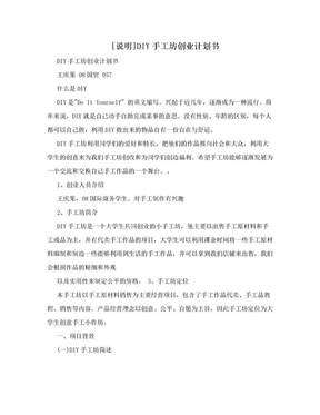 [说明]DIY手工坊创业计划书.doc