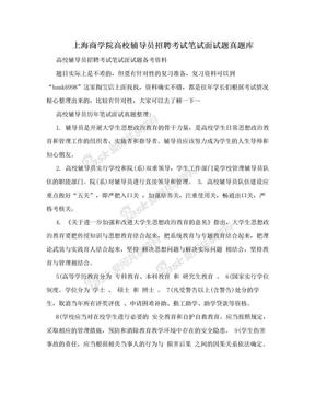 上海商学院高校辅导员招聘考试笔试面试题真题库.doc