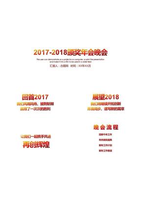颁奖晚会PPT模板.pptx