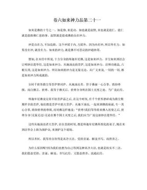 妙法莲华经如来神力品第二十一浅释.doc