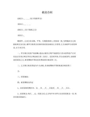 租房合同范本-房东版.doc