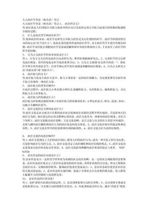 人大政治学导论(杨光斌)笔记.doc