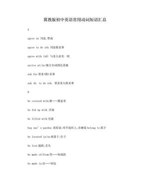 冀教版初中英语常用动词短语汇总(排版大字体打印版).doc