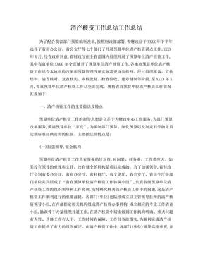清产核资工作总结 工作总结[1].doc