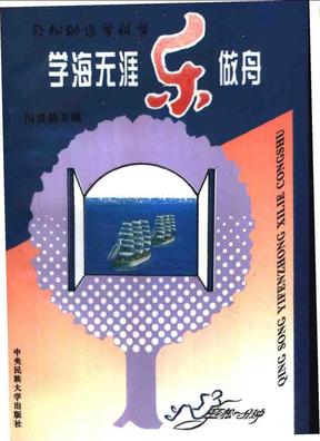 学海无涯乐作舟.pdf