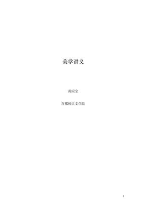 美学讲义.doc