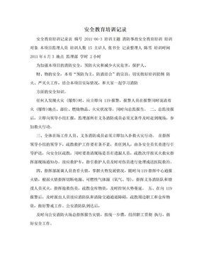 安全教育培训记录.doc