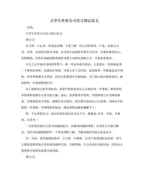大学生外贸公司实习周记范文.doc