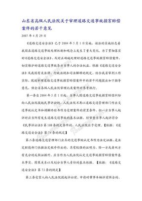 山东省高院审理交通事故意见.doc