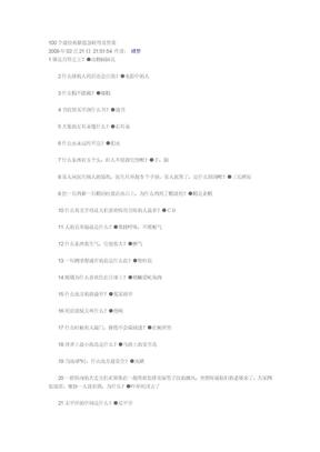 100个最经典脑筋急转弯及答案.doc