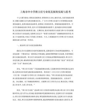 上海市中小学班主任专业化发展的实践与思考.doc