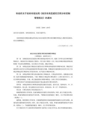 南京市高层建筑日照分析控制管理规定.doc