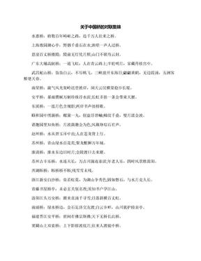关于中国桥的对联集锦.docx