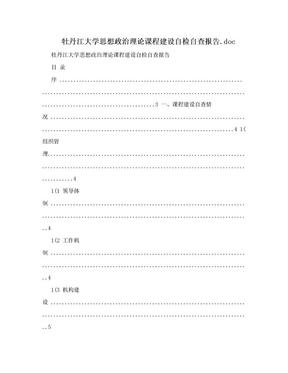 牡丹江大学思想政治理论课程建设自检自查报告.doc.doc