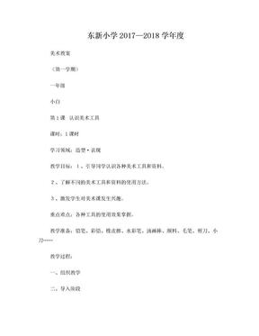 人教版小学美术一年级全册教案(上册)图文版.doc