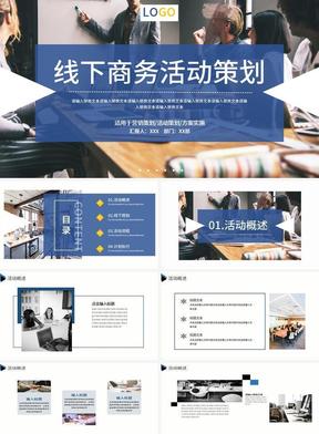 蓝色大气商务企业活动策划PPT模板.pptx