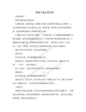 免费下载百度文档.doc