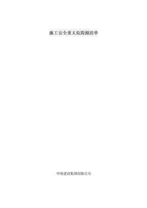 施工安全重大危险源清单.docx