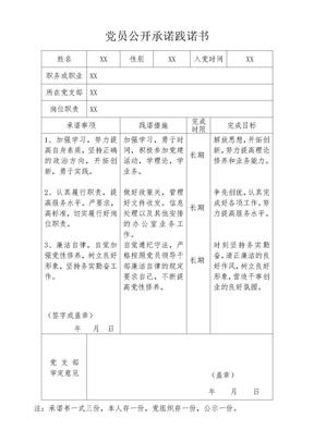 党员个人践诺措施_机关办公室 公开承诺践诺书下载_Word模板 - 爱问共享资料