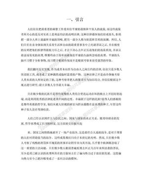 论犯罪与刑罚_word版.doc