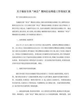 2014__两会期间信访维稳工作情况汇报.doc