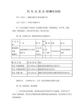 汽车买卖合同(购车合同,包含保险购置税上牌等服务).doc