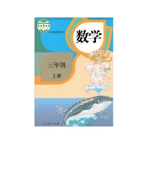 人教版三年级数学上册电子课本_pdf.docx