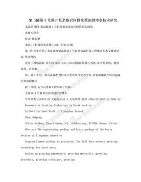 象山隧道4号斜井复杂溶岩区段注浆加固堵水技术研究.doc