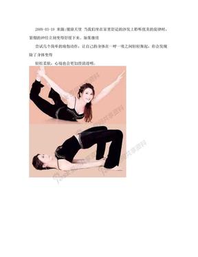 经典瑜伽体式图片.doc